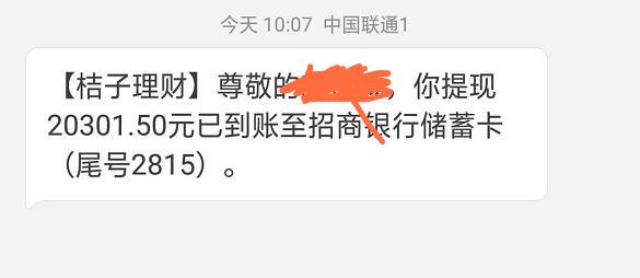 小Y的桔子理财4月30日又撤出2万图片 No.2
