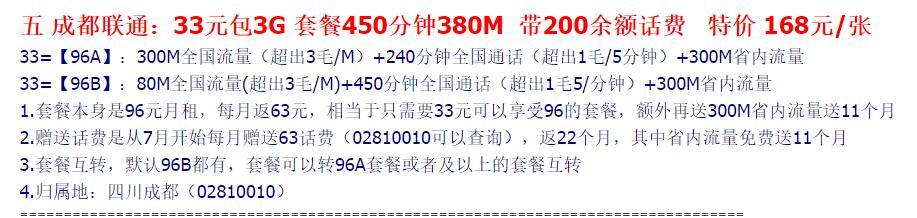 将联通卡4G套餐-30元套餐(京闽琼宁)变更为20元每月的耍卡图片 No.6