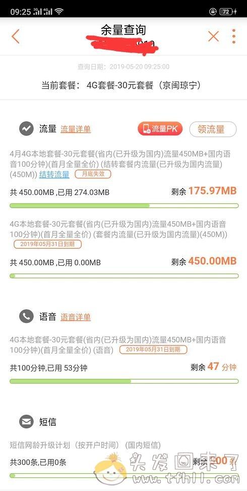 将联通卡4G套餐-30元套餐(京闽琼宁)变更为20元每月的耍卡图片 No.3