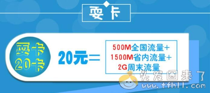 将联通卡4G套餐-30元套餐(京闽琼宁)变更为20元每月的耍卡图片 No.4