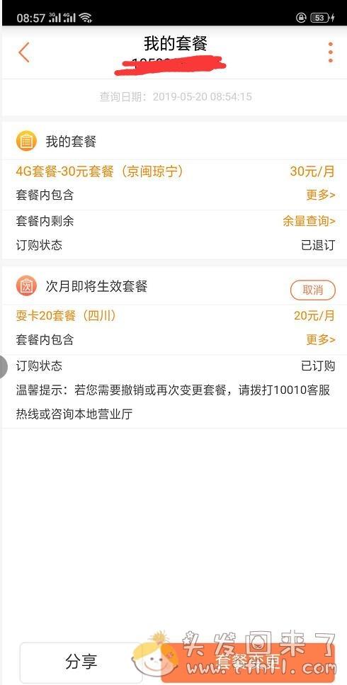 将联通卡4G套餐-30元套餐(京闽琼宁)变更为20元每月的耍卡图片 No.2