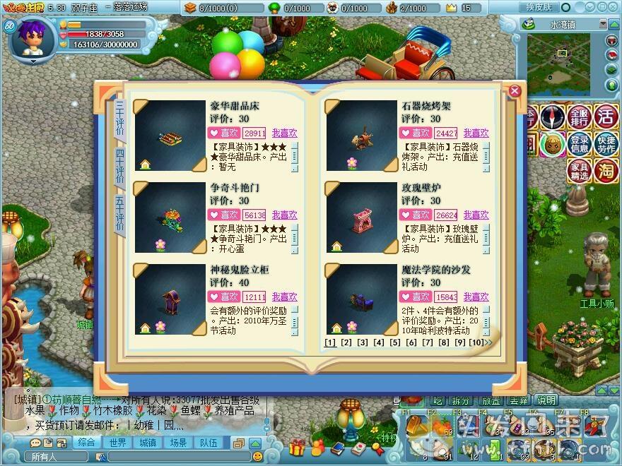十多年的模拟经营游戏《浪漫庄园》,居然还能登录!不容易啊图片 No.6