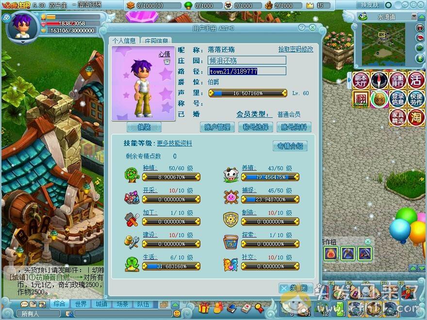 十多年的模拟经营游戏《浪漫庄园》,居然还能登录!不容易啊图片 No.7