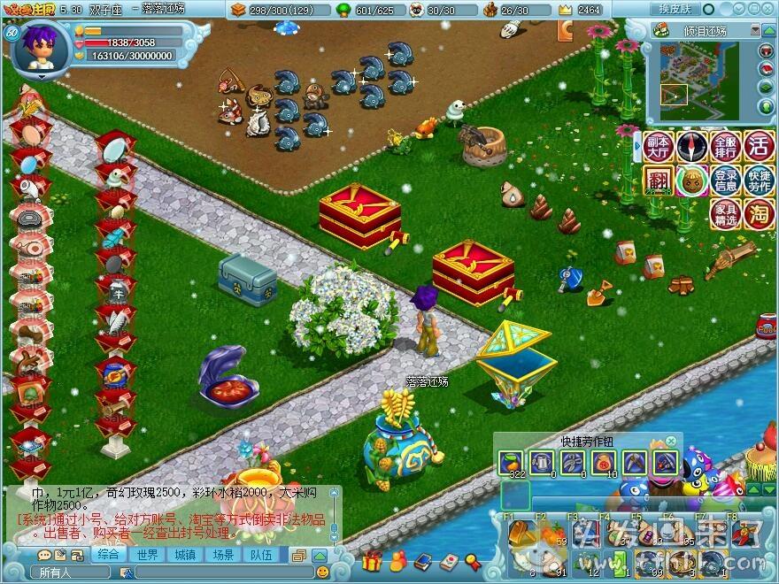 十多年的模拟经营游戏《浪漫庄园》,居然还能登录!不容易啊图片 No.10
