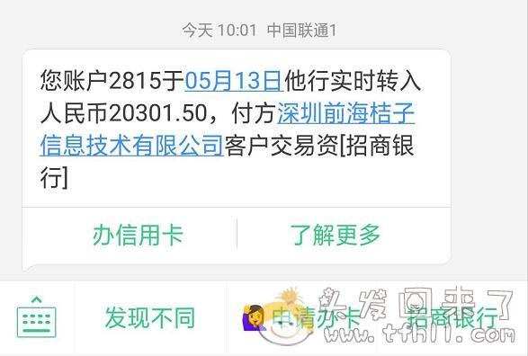 农业银行app输错三次取款密码,会被锁定图片 No.1