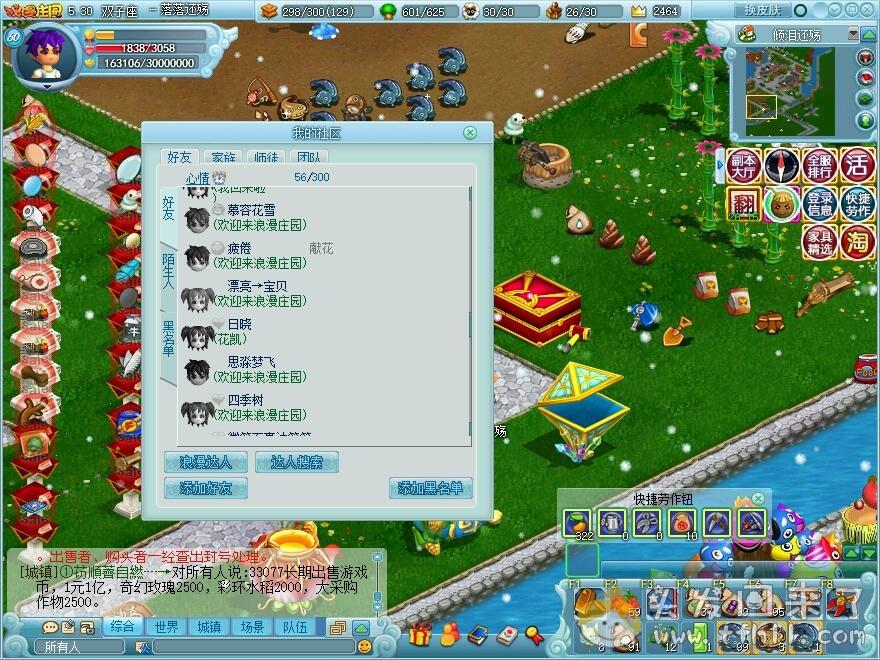 十多年的模拟经营游戏《浪漫庄园》,居然还能登录!不容易啊图片 No.11