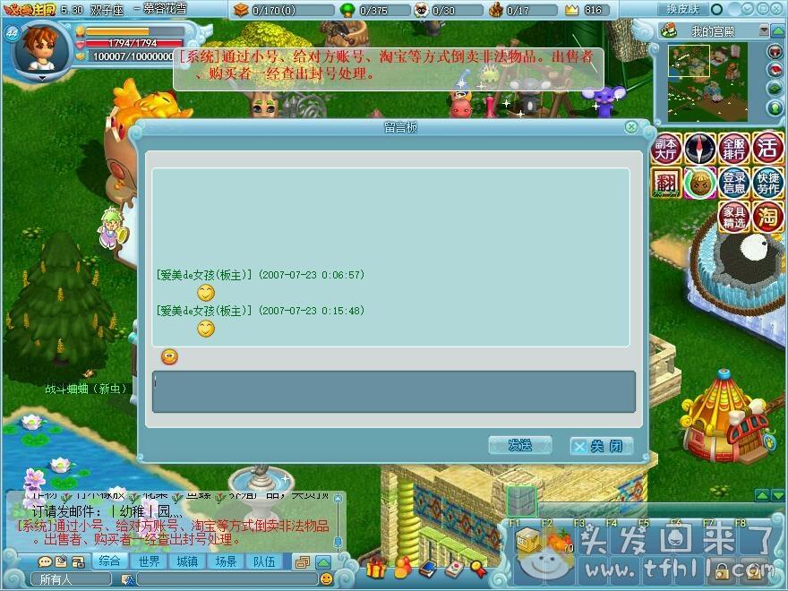 十多年的模拟经营游戏《浪漫庄园》,居然还能登录!不容易啊图片 No.1