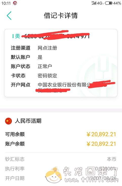 农业银行app输错三次取款密码,会被锁定图片 No.2