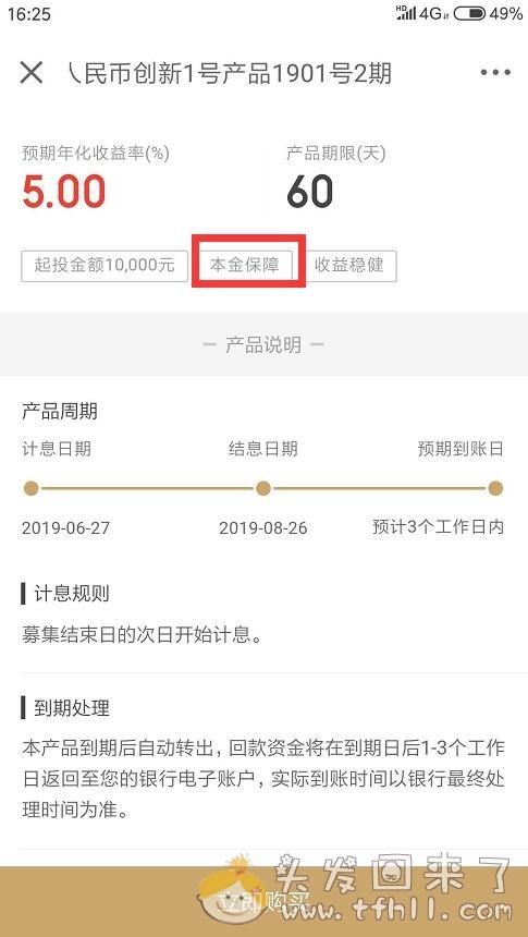 """京东金融里,""""滨海人民币创新1号""""银行产品60天年化5%怎么样?图片 No.1"""