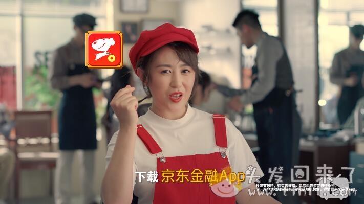 京东金融膨胀了,居然请了马丽来打广告!够沙雕啊!图片 No.2