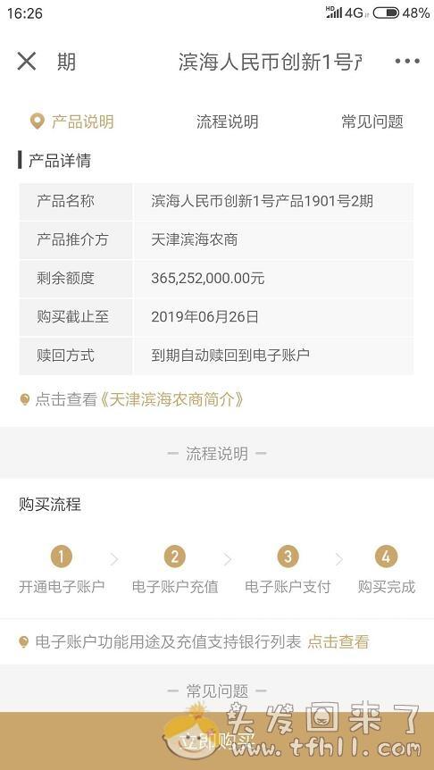 """京东金融里,""""滨海人民币创新1号""""银行产品60天年化5%怎么样?图片 No.2"""