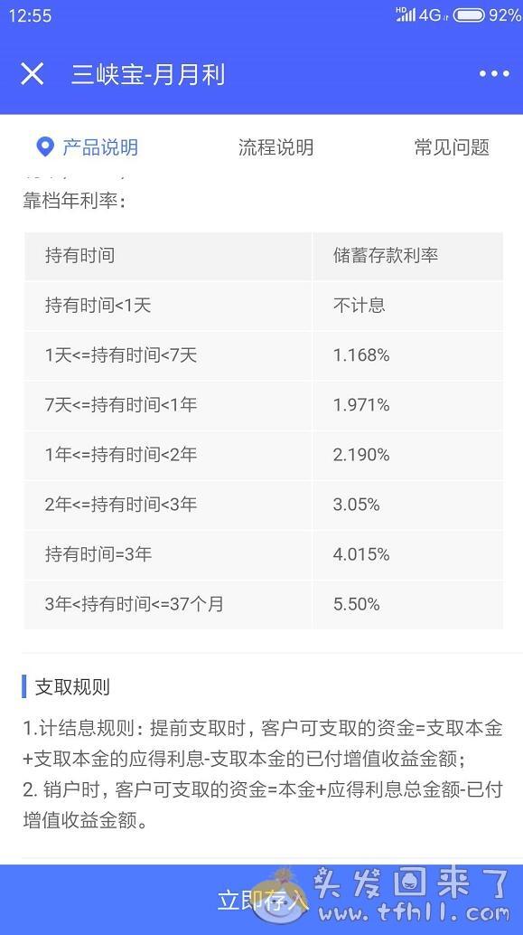 京东金融新推银行存款产品:天府银行【安心存单G+款-定利多】年化利率5.2%(5年)图片 No.4