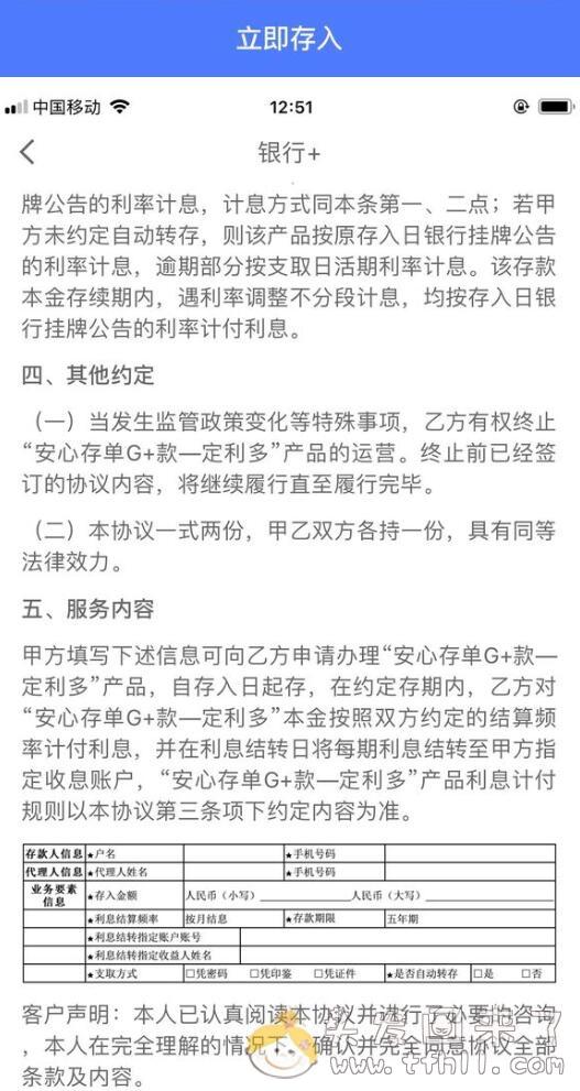 京东金融新推银行存款产品:天府银行【安心存单G+款-定利多】年化利率5.2%(5年)图片 No.2
