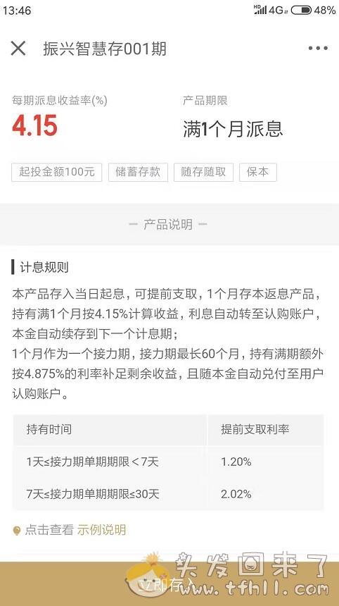 京东金融银行存款产品:振兴智慧存001/002/003/004期到底什么区别?图片 No.3