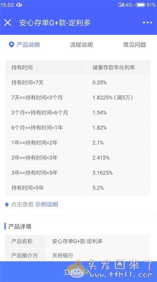 京东金融新推银行存款产品:天府银行【安心存单G+款-定利多】年化利率5.2%(5年)图片 No.3