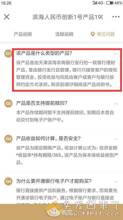 """京东金融里,""""滨海人民币创新1号""""银行产品60天年化5%怎么样?图片 No.3"""