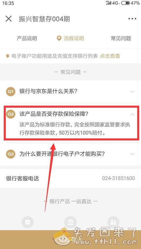 """京东金融里,""""滨海人民币创新1号""""银行产品60天年化5%怎么样?图片 No.4"""