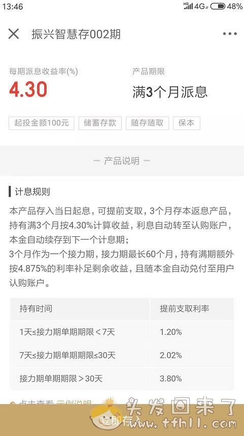 京东金融银行存款产品:振兴智慧存001/002/003/004期到底什么区别?图片 No.4