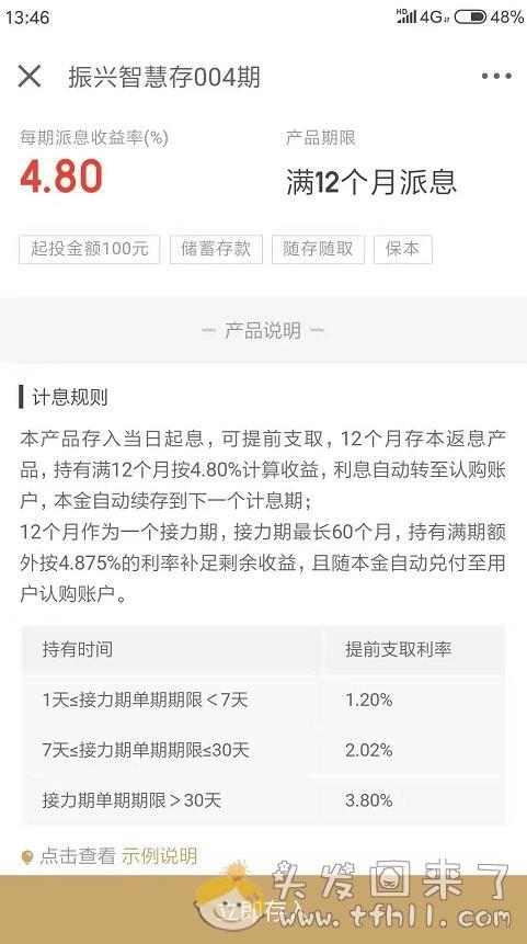 京东金融银行存款产品:振兴智慧存001/002/003/004期到底什么区别?图片 No.6