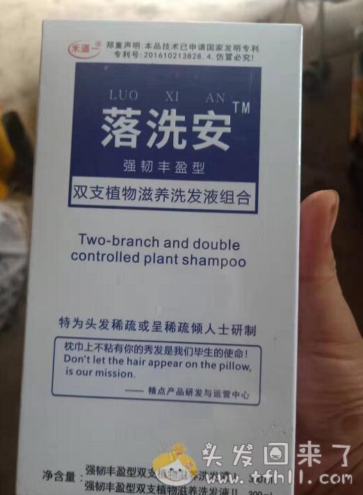 理发时听理发小哥推荐,新买了一款号称可以生发的洗发液:禾道一【落洗安】图片 No.7