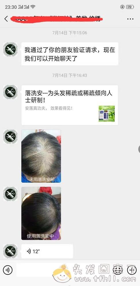 理发时听理发小哥推荐,新买了一款号称可以生发的洗发液:禾道一【落洗安】图片 No.3