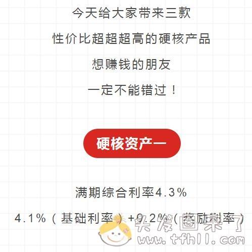 京东金融一站通推送的三款银行存款,最高年化利率5%,可随时存取图片 No.1