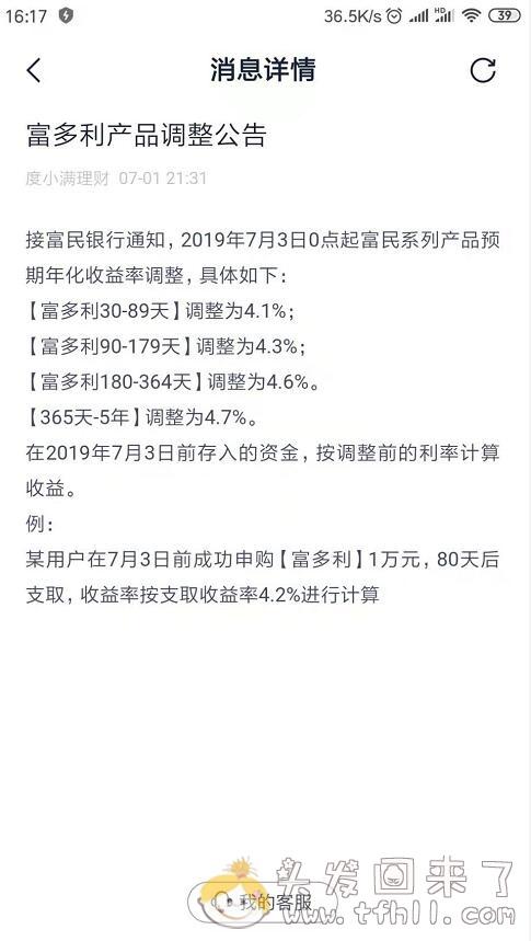 重庆富民银行富多利,7月3日起开始降息了!图片 No.1