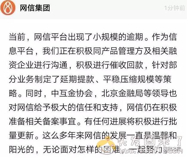 """2019年7月又一P2P平台""""网信普惠""""暴雷,称要良性退出?图片 No.2"""