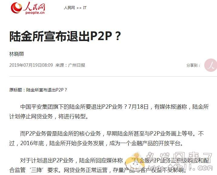 理财大事件!7月18日,媒体报道:陆金所退出P2P业务图片