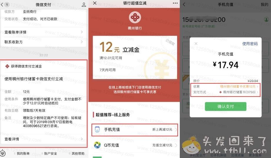 京东金融稠州银行开户,微信绑定其卡号,消费可减免12元图片 No.2