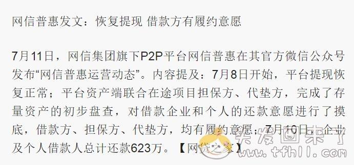 """2019年7月又一P2P平台""""网信普惠""""暴雷,称要良性退出?图片 No.7"""