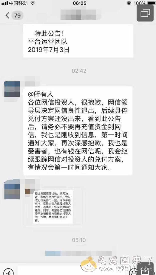 """2019年7月又一P2P平台""""网信普惠""""暴雷,称要良性退出?图片 No.4"""