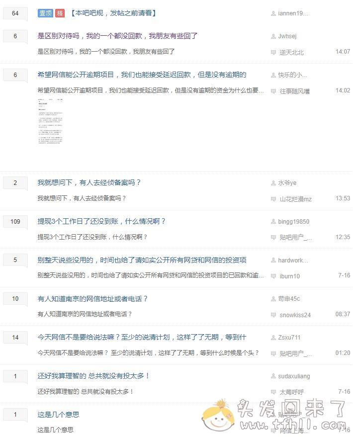 """2019年7月又一P2P平台""""网信普惠""""暴雷,称要良性退出?图片 No.8"""