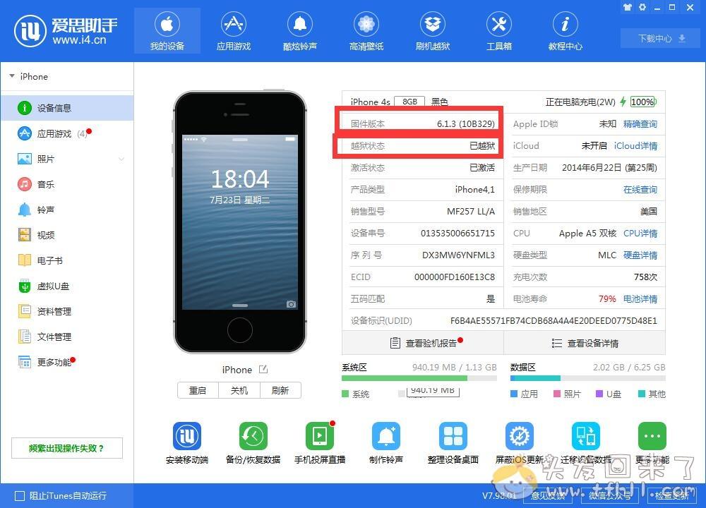 【2019.7.23更新】苹果iphone 4s 613系统版本【提示微信版本过低】(微信无法使用)的解决方法图片 No.4