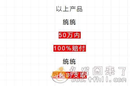 京东金融一站通推送的三款银行存款,最高年化利率5%,可随时存取图片 No.7