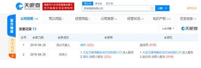 """2019年7月又一P2P平台""""网信普惠""""暴雷,称要良性退出?图片 No.5"""