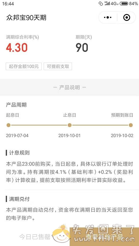 京东金融一站通推送的三款银行存款,最高年化利率5%,可随时存取图片 No.2