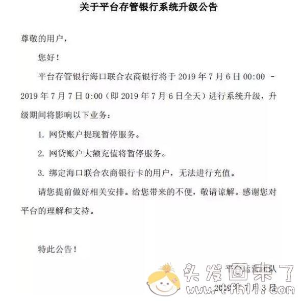"""2019年7月又一P2P平台""""网信普惠""""暴雷,称要良性退出?图片 No.6"""