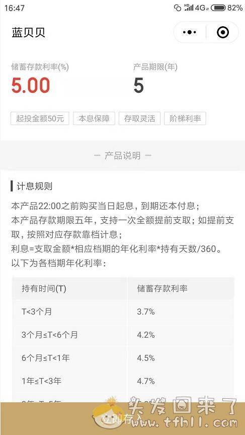 京东金融一站通推送的三款银行存款,最高年化利率5%,可随时存取图片 No.4