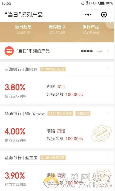 京东金融一站通推送的三款银行存款,最高年化利率5%,可随时存取图片 No.6