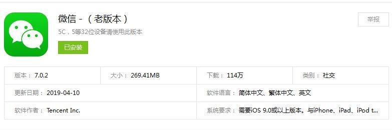 【2019.7.23更新】苹果iphone 4s 613系统版本【提示微信版本过低】(微信无法使用)的解决方法图片 No.3