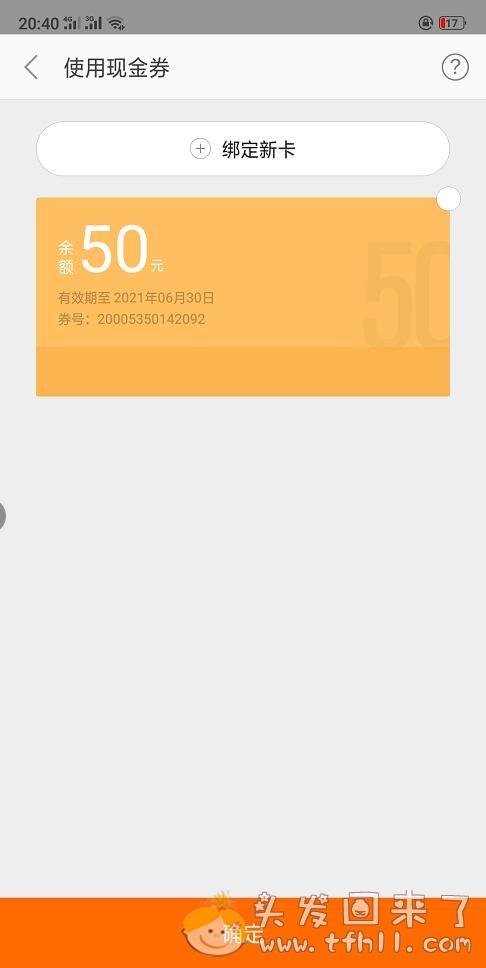用米粉卡送的50元现金券,买了部红米7手机4+64G,849元到手图片 No.3