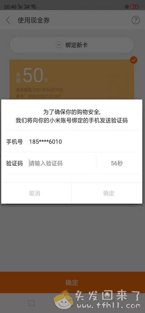 用米粉卡送的50元现金券,买了部红米7手机4+64G,849元到手图片 No.4
