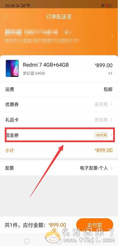 用米粉卡送的50元现金券,买了部红米7手机4+64G,849元到手图片 No.2