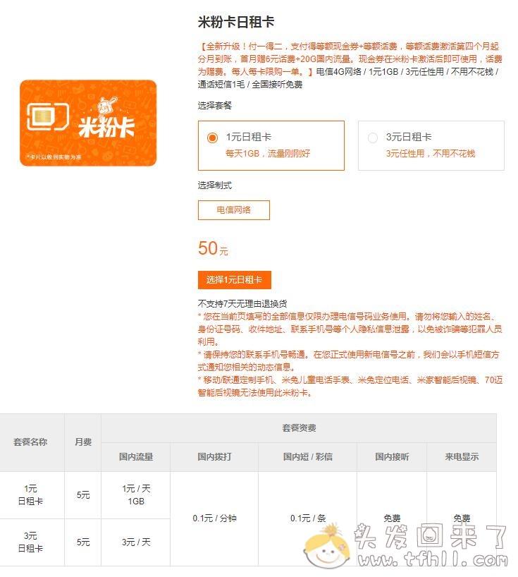 激活5元月租的米粉卡,免费得1024G小米云服务特权6个月图片 No.4