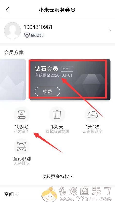 激活5元月租的米粉卡,免费得1024G小米云服务特权6个月图片 No.3