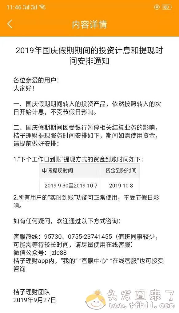 「桔子理财」2019年国庆假期期间的投资计息和提现时间安排图片