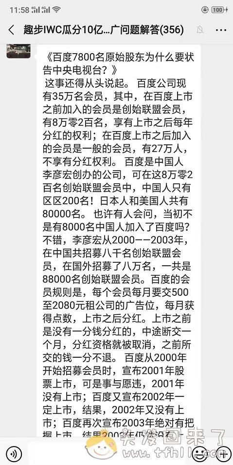 """微博企业认证@人民法院报,10月17日发文称:""""趣步""""手机应用被立案调查,走路赚钱骗局终结图片 No.3"""
