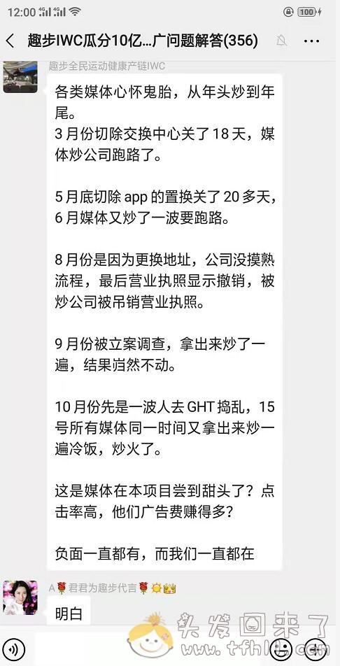 """微博企业认证@人民法院报,10月17日发文称:""""趣步""""手机应用被立案调查,走路赚钱骗局终结图片 No.4"""