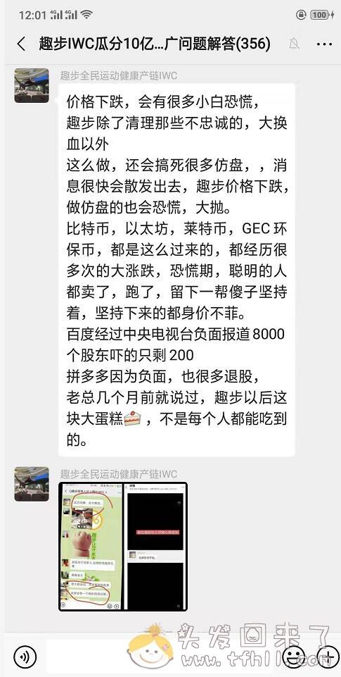 """微博企业认证@人民法院报,10月17日发文称:""""趣步""""手机应用被立案调查,走路赚钱骗局终结图片 No.6"""